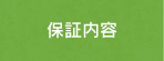 大阪府堺市のガス給湯器設置・交換工事のエコスタイルホームの保証内容
