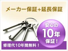 安心の10年保証! メーカー保証+延長保証 修理代10年間無料!