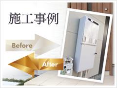 大阪府堺市のガス給湯器設置・交換工事のエコスタイルホームの施工事例