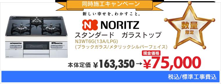 NORITZ スタンダードガラストップ 同時施工キャンペーン 数量限定