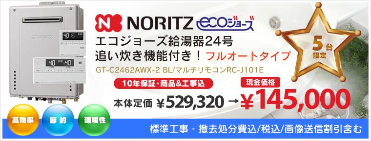 NORITZ エコジョーズ給湯器24号