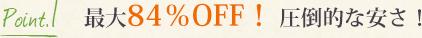 POINT1 最大82%OFF! 圧倒的な安さ!